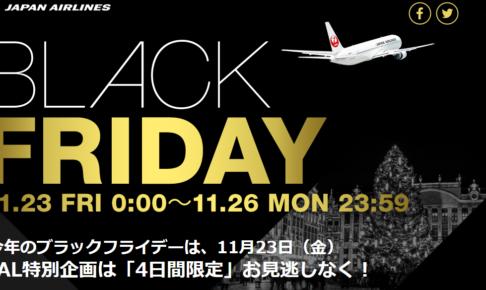 JALのブラックフライデー