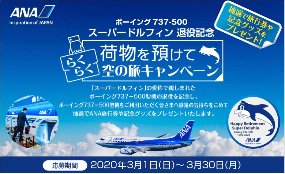 照会 ana 空席 ANAやユナイテッドのマイルを特典航空券に交換。空席照会の手順も