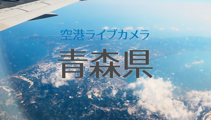 ライブ 福岡 カメラ 空港