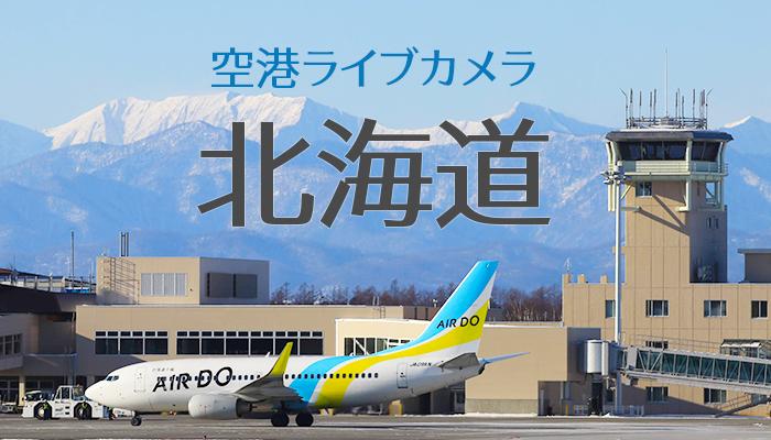 カメラ 秋田 空港 ライブ