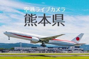福岡 空港 ライブ カメラ