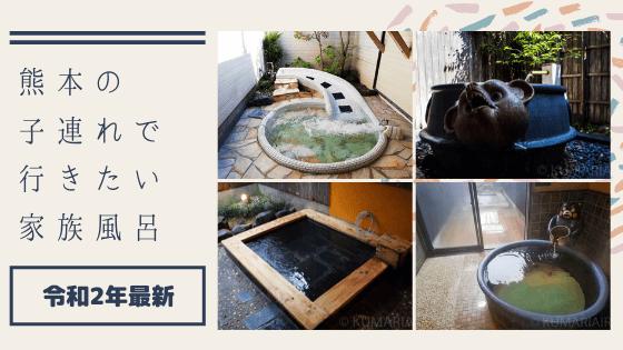 熊本の家族風呂