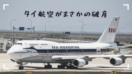 航空 破綻 国際 タイ