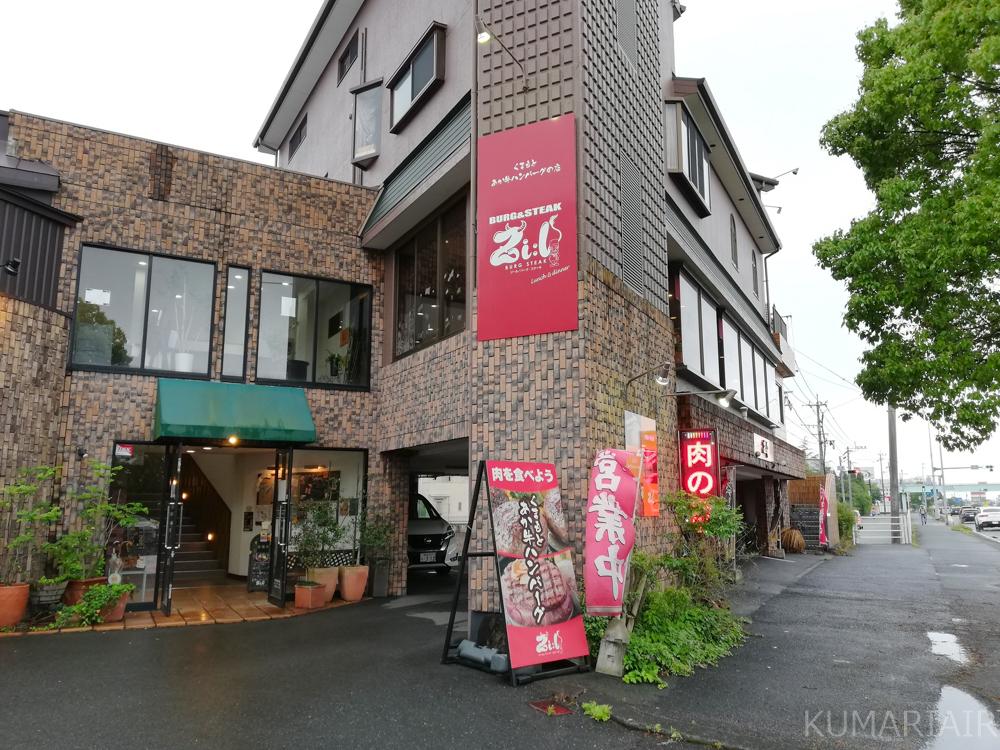 ジールハンバーグ 熊本