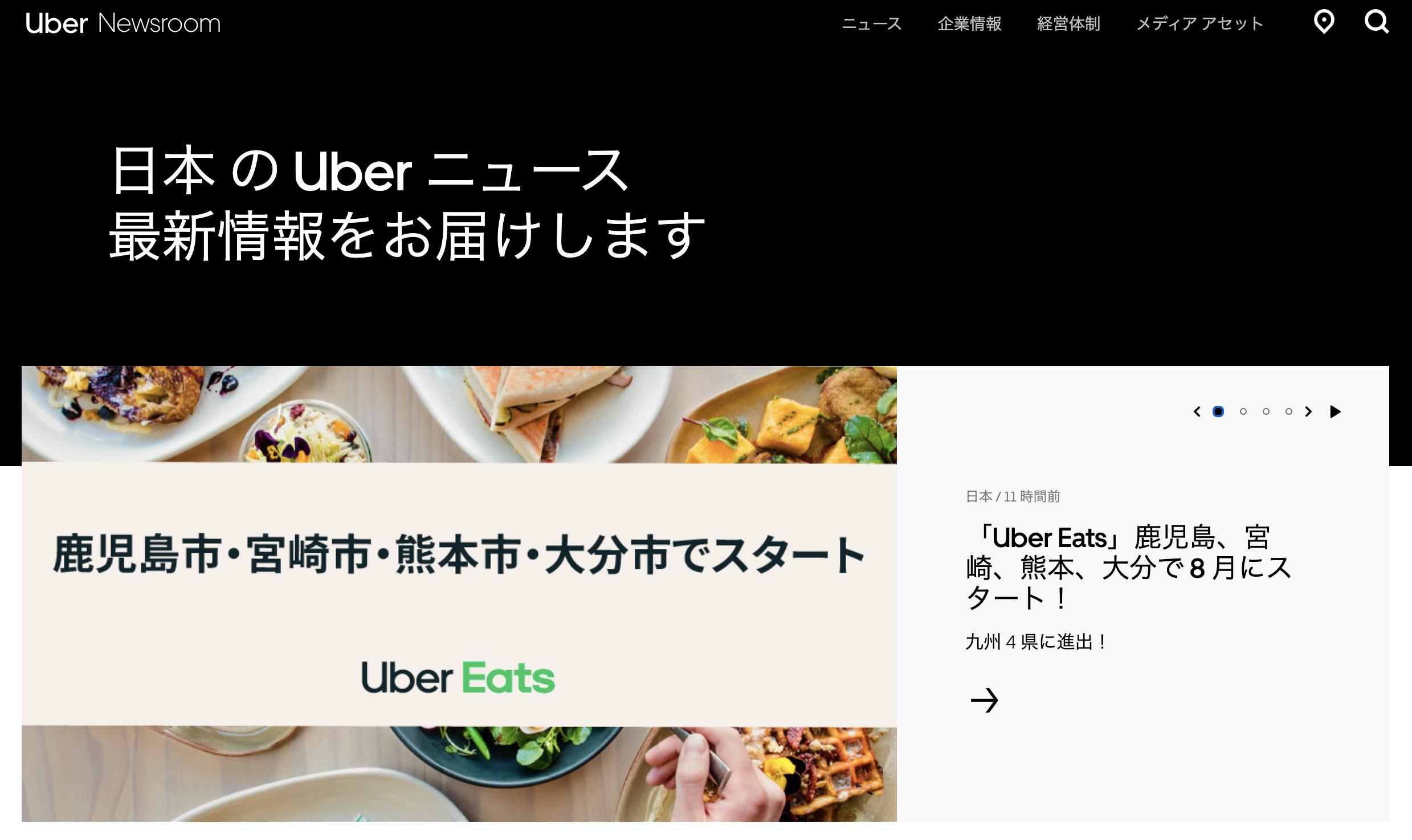 鹿児島 uber eats