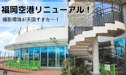 福岡空港リニューアル