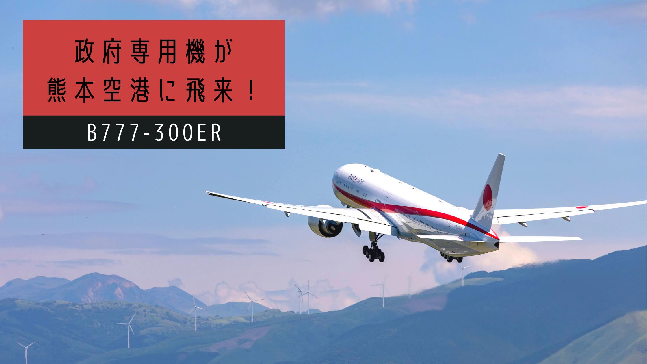 専用 機 政府 北朝鮮の政府専用機=オンボロはデタラメ…日本より安全、米国エアフォースワン並み