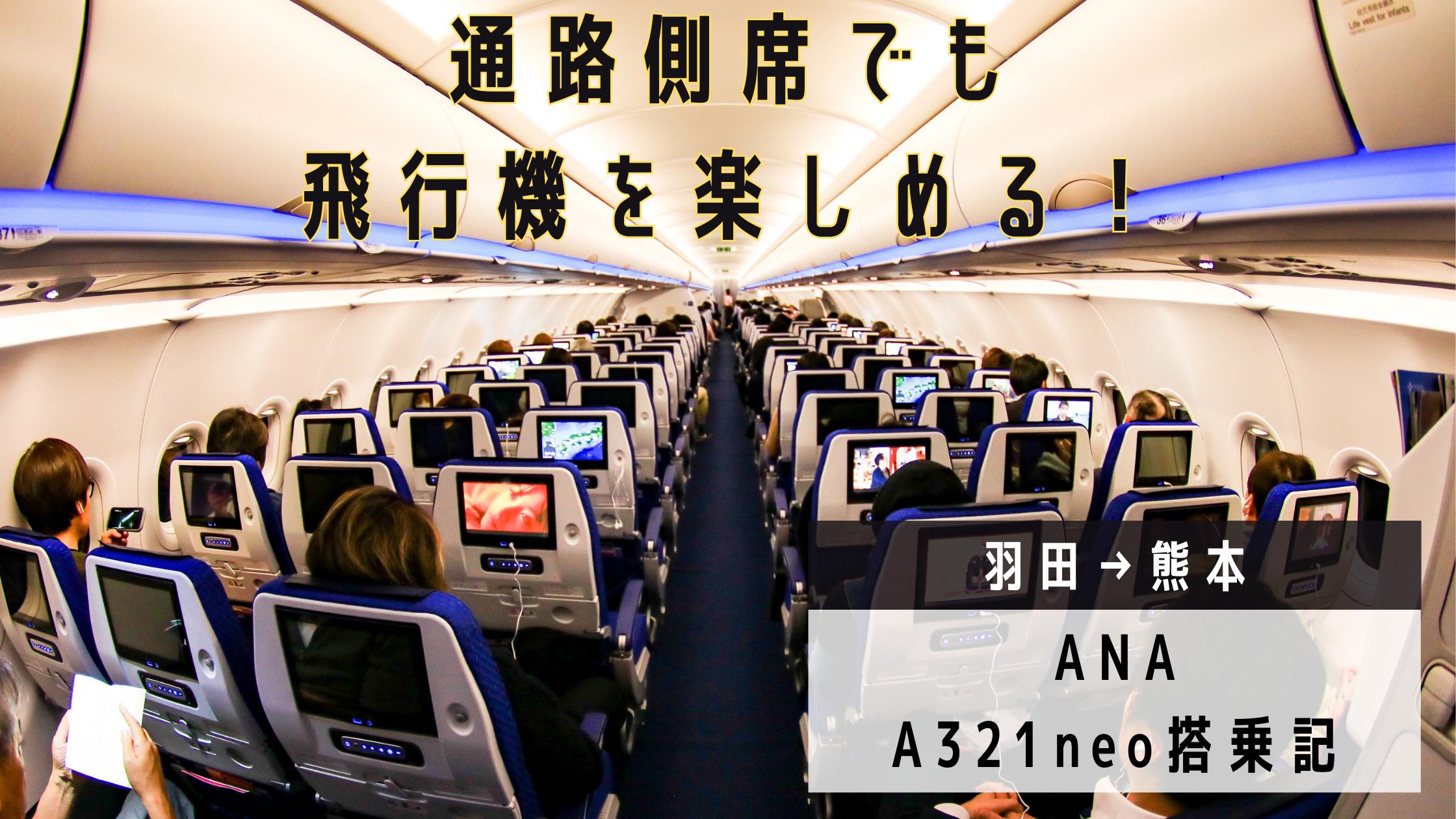 羽田→熊本】最新鋭の機内設備は通路側席でも十分楽しめる!全日本空輸 ...